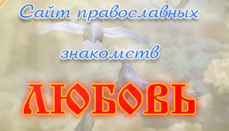 pravoslavniy-sayt-znakomstv-dlya-sereznih-otnosheniy