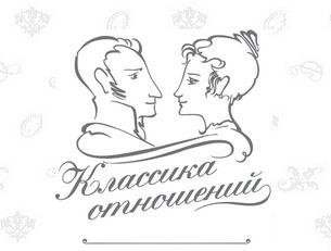 Компания классика отношений