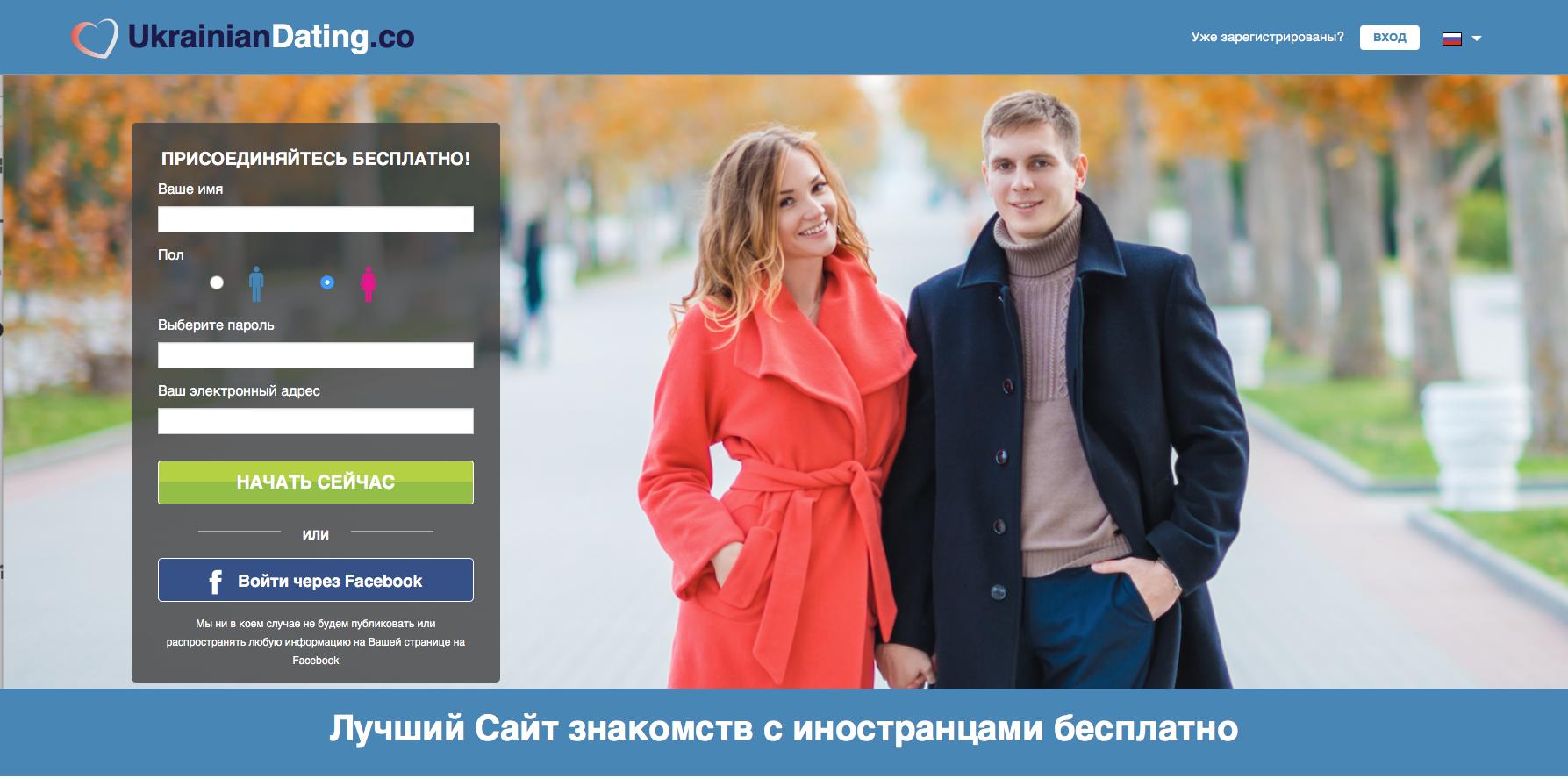 знакомства с иностранцами для брака бесплатно без