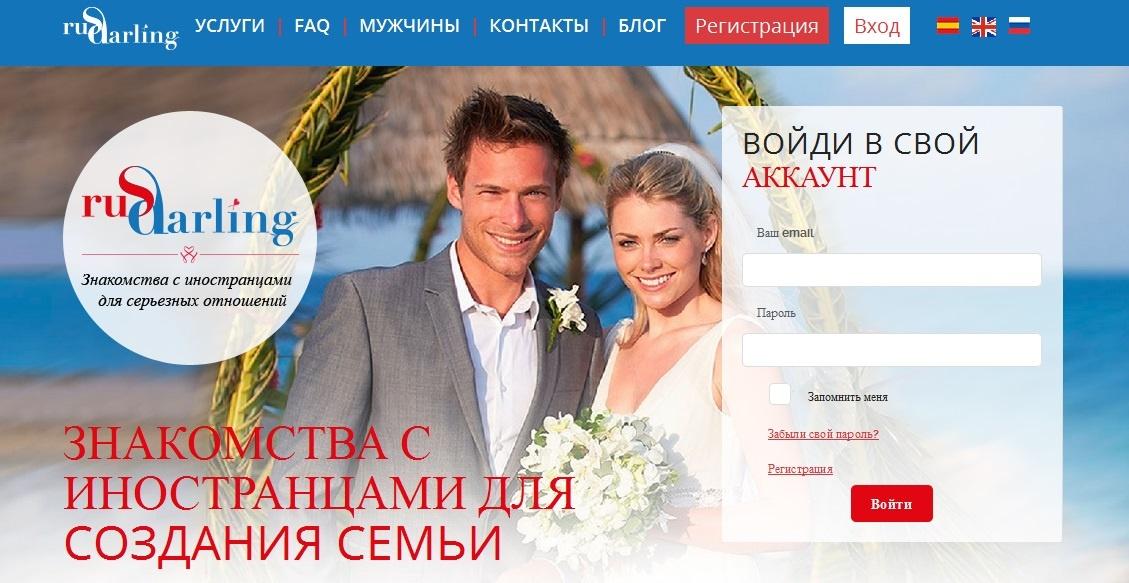 знакомств без с иностранцами сайт лдя брака